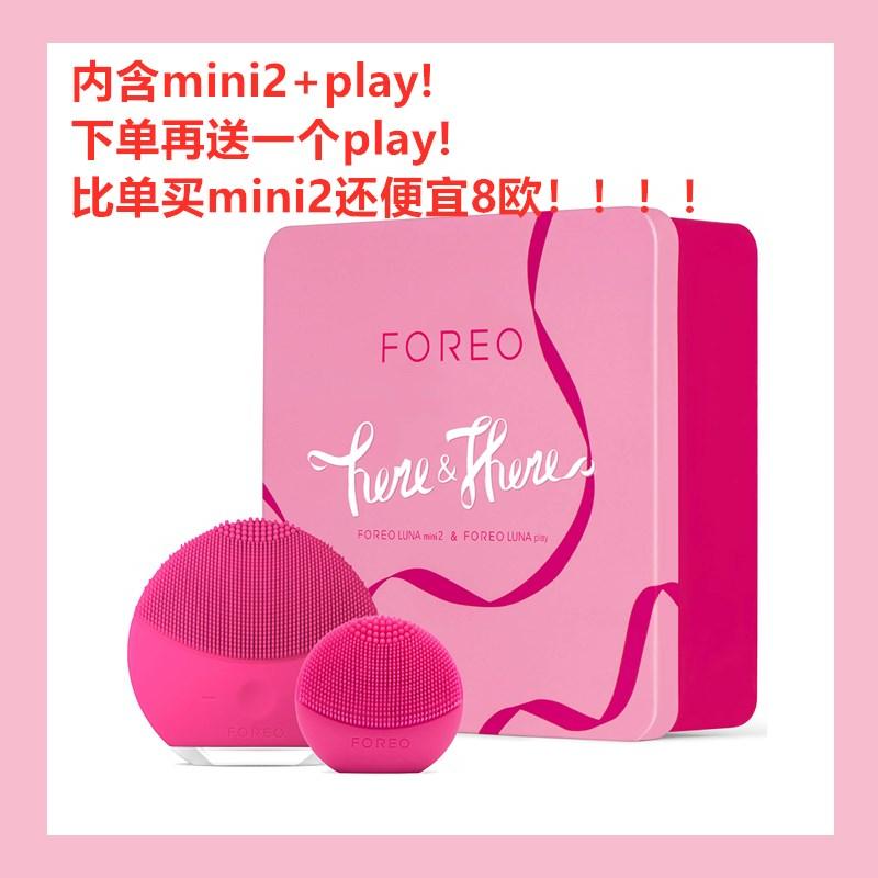 这是批发价吗?直接买吧!!!FOREO luna mini2洗脸仪套组