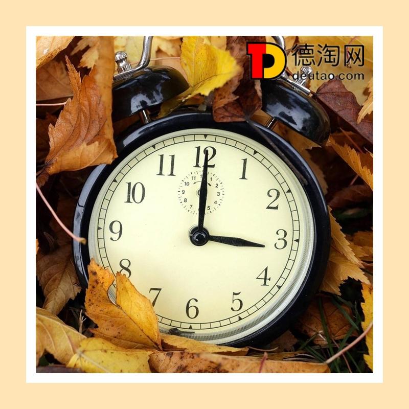 德淘网温馨提醒:10月25日即将换回冬令时!