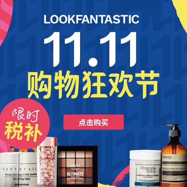 国内小伙伴快看,Lookfantastic全年最低价来了!