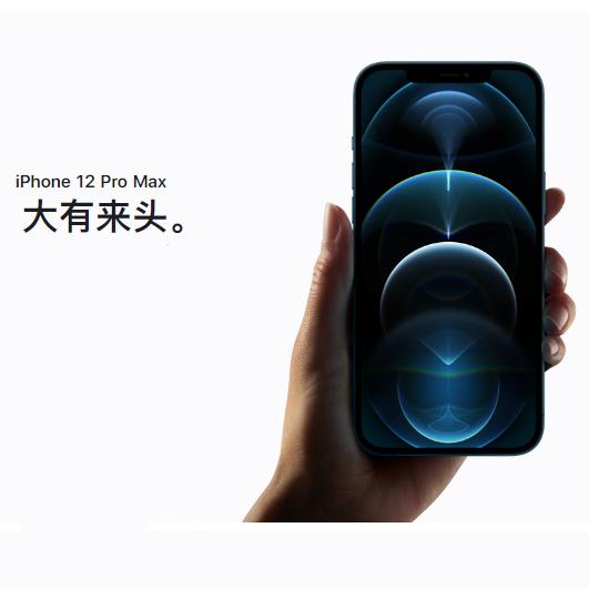 重回巅峰设计,还有你要的5G!你所期待的,来了!iPhone 12 Pro Max