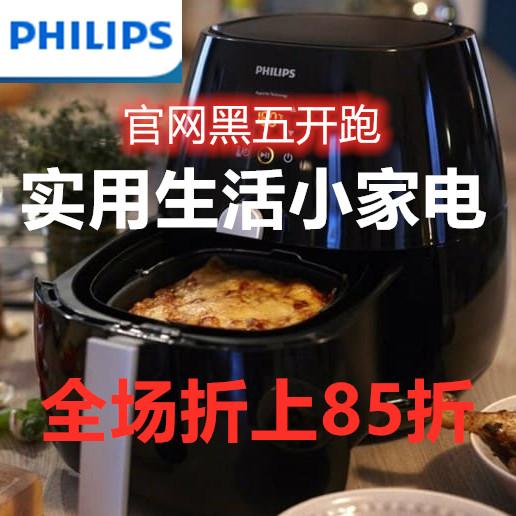 Philips飞利浦官网生活家电黑五特卖