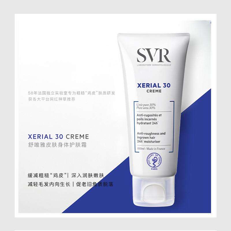 法国药妆宝藏!SVR/舒唯雅 X30网红补水身体乳