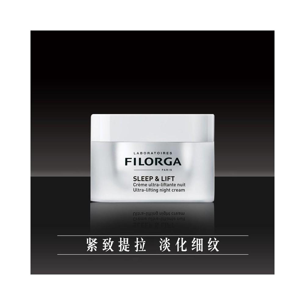 【直邮中国】菲洛嘉的羊毛来了!FILORGA/菲洛嘉 SLEEP & LIFT超级紧致睡眠提拉晚霜 30ml