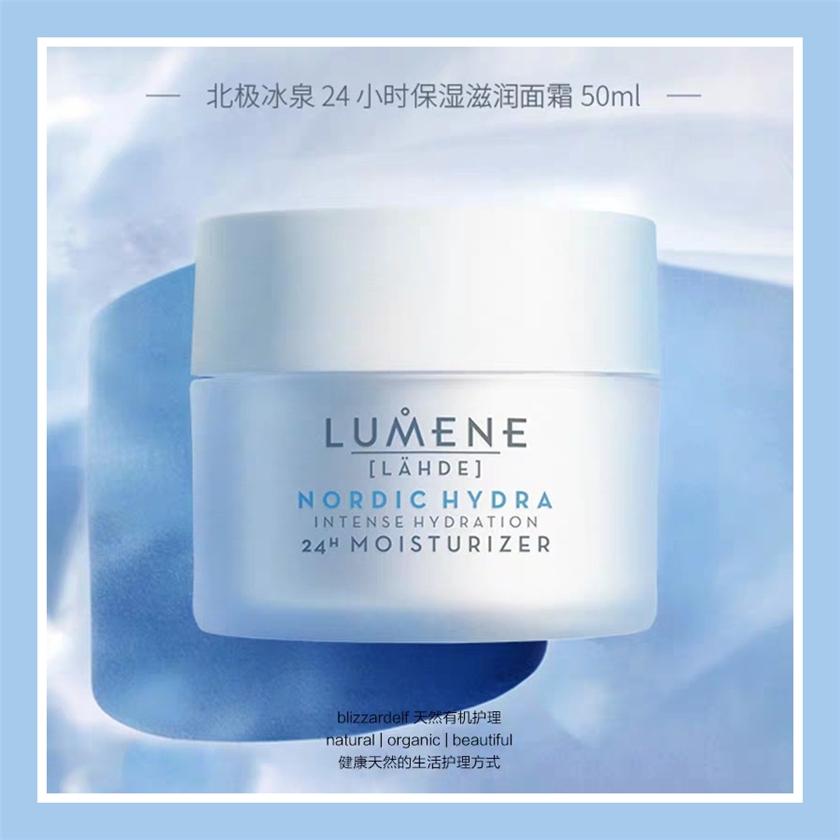 芬兰国民护肤品牌 Lumene/优姿婷 24小时滋润面霜50ml装