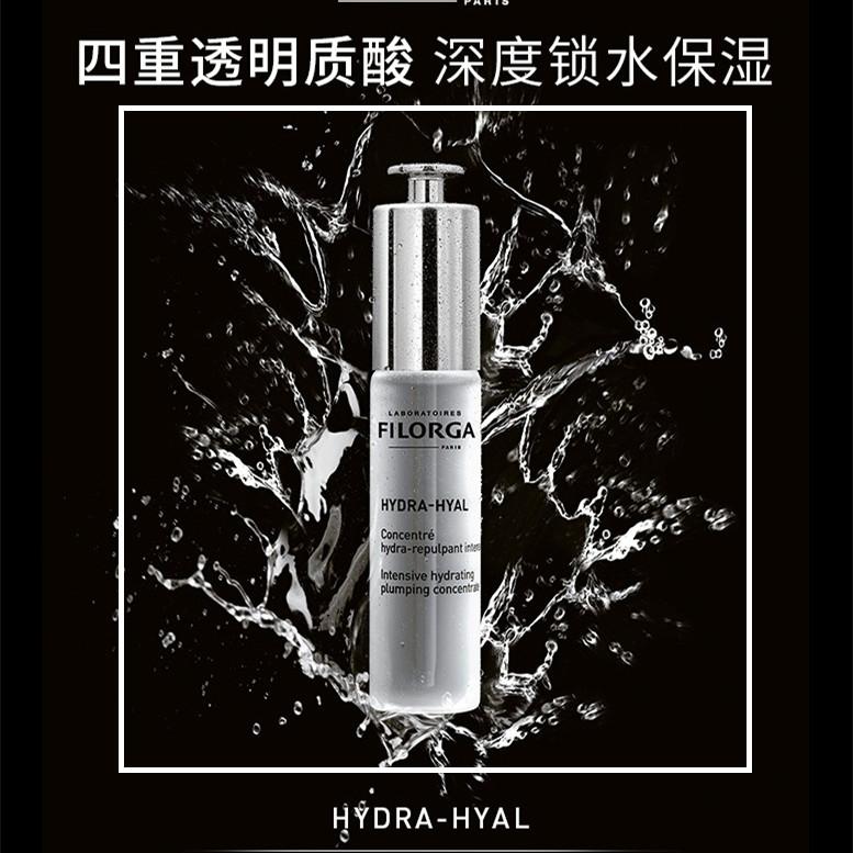 简单粗暴的强效补水精华!Filorga Hydra-Hyal 菲洛嘉玻尿酸保湿精华 #30ml Tester版