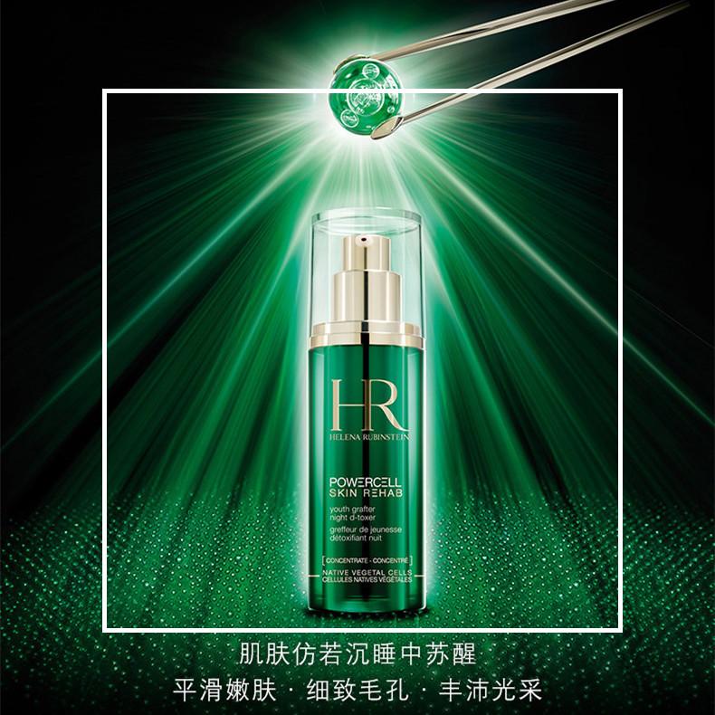 送黑绷带面霜!Helena Rubinstein/赫莲娜 绿宝瓶夜间修护精华