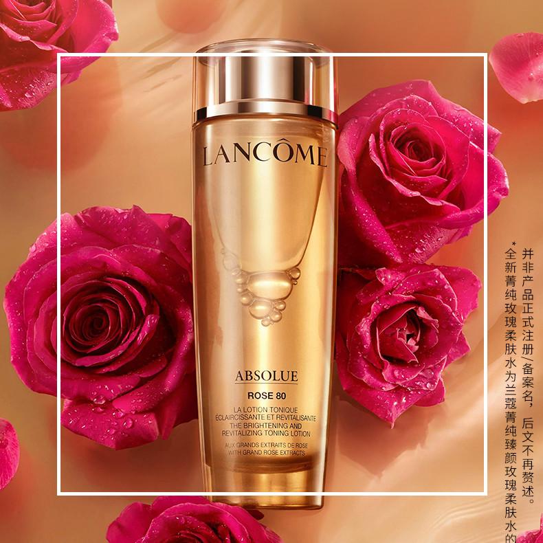 高浓度玫瑰花水!Lancôme/兰蔻 菁纯臻颜焕亮精华水