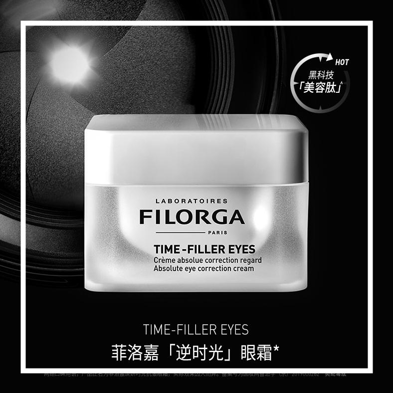 【直邮中国】击退眼部时光痕迹!Filorga 菲洛嘉逆时光眼霜#Tester版本15ml