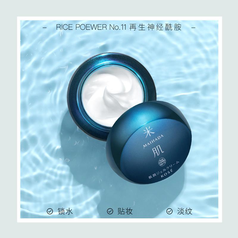 清爽水感,抚平干燥!日本Kosé/高丝米肌保湿滋润面霜