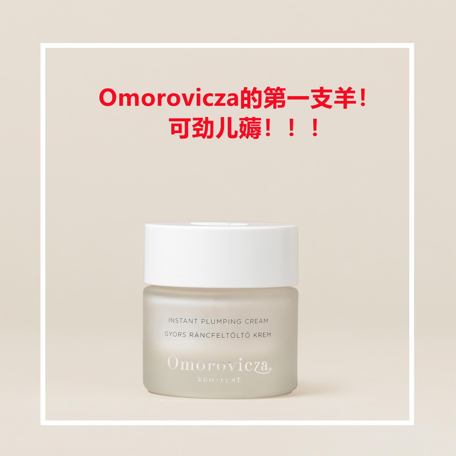 Omorovicza的第一支羊毛!第一个霸哥!匈牙利国宝级品牌Omorovicza 瞬时弹力充盈面霜