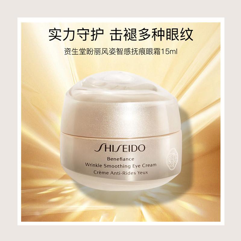抗皱小雷达在此!Shiseido/资生堂 盼丽风姿智感抚痕眼霜15ml