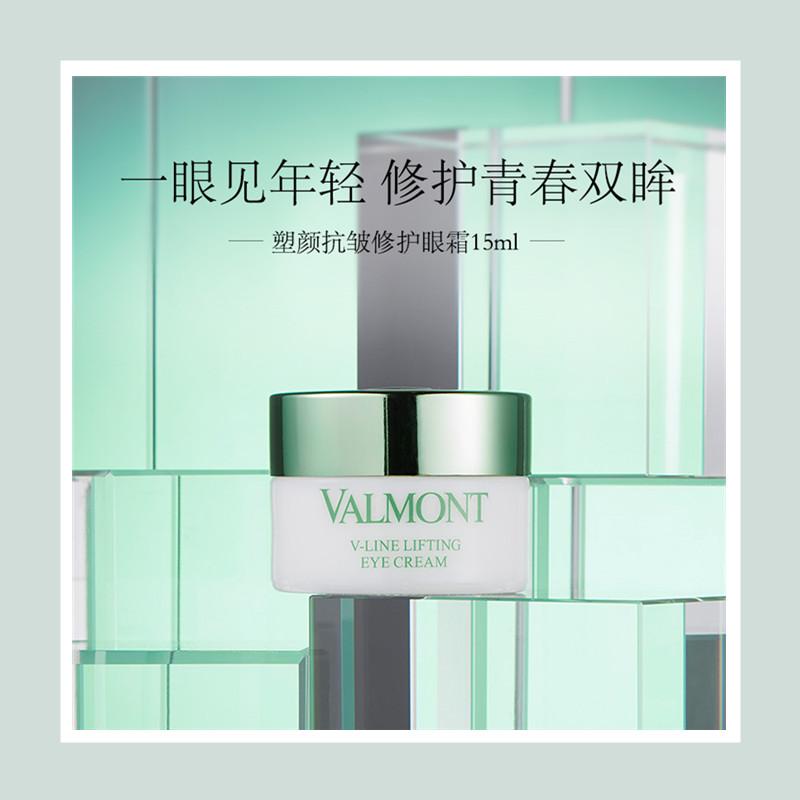一眼见年轻,修护青春双眸!Valmont/法儿曼 塑颜抗皱修护眼霜15ml
